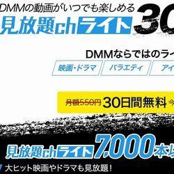 見放題chライト DMM月額料金(税抜き)500円